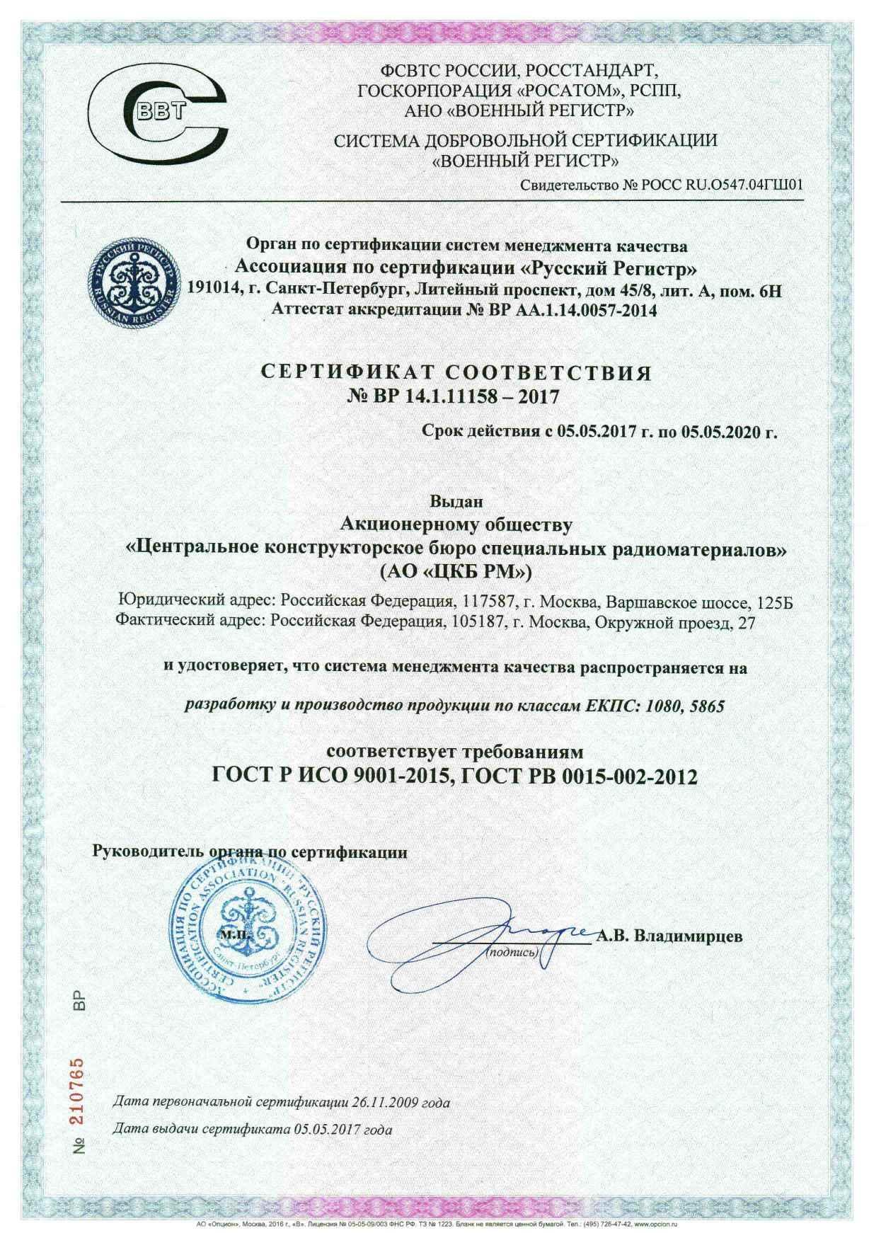 Сертификат соответствия ISI9001