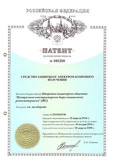 """Патент на полезную модель № 101310 от 26.04.2010 """"Средство защиты от электромагнитного излучения"""""""