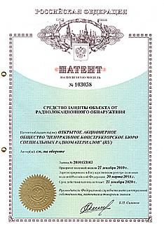 """Патент на полезную модель №103058 от 27.12.2010 """"Средство защиты от радиолокационного обнаружения"""""""