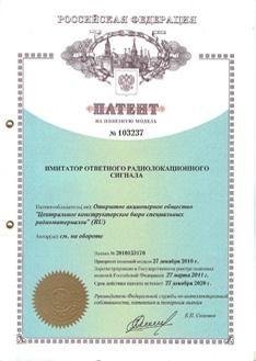 Патент на полезную модель №103237 от 27.12.2010