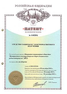 """Патент на полезную модель №110584 от 09.09.2011 """"Средство защиты от электромагнитного излучения"""""""