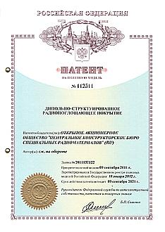 """Патент на полезную модель №112511 от 09.09.2011 """"Дипольно-структуированное радиопоглощающее покрытие"""""""