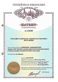 """Патент на полезную модель №112580 от 09.09.2011 """"Средство защиты от электромагнитного излучения"""""""