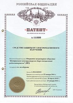 """Патент на полезную модель №114809 от 27.01.2011 """"Средство защиты от электромагнитного излучения"""""""