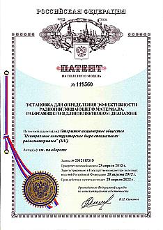 """Патент на полезную модель №119560 от 28.04.2012 """"Установка для определения эффективности радиопоглощающего материала, работаюшего в длинноволновом диапазоне""""."""