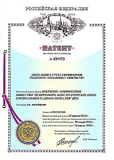 """Патент на полезную модель №124473 от 28.04.2012 """"Дипольно-структурированное радиопоглощающие покрытие"""""""