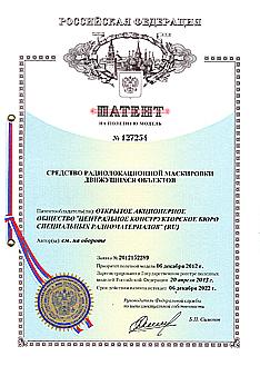 """Патент на полезную модель №127254 от 06.12.2012 """"Средство радиолокационной маскировки движущихся объектов""""."""