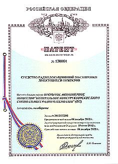 """Патент на полезную модель №130064 от 06.12.2012 """"Средство радиолокационной маскировки движущихся объектов""""."""