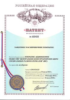 """Патент на полезную модель № 135455 от 24.07.2013 """"Защитное маскировочное покрытие"""""""