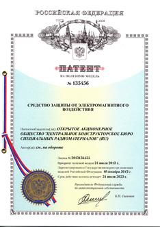 "Патент №135456 от 24.07.2013 ""Средство защиты от электромагнитного воздействия"