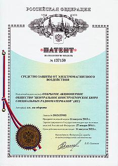 """Патент на полезную модель №137150 от 14.08.2013 """"Средство защиты от электромагнитного воздействия""""."""