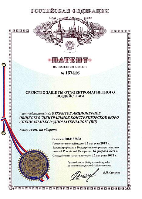 """Патент на полезную модель №137416 от 14.08.2013 """"Средство защиты от электромагнитного воздействия""""."""
