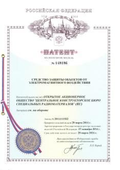 """Патент на полезную модель №148186 от 30.09.2014 """"Средство защиты от электромагнитного воздействия"""""""