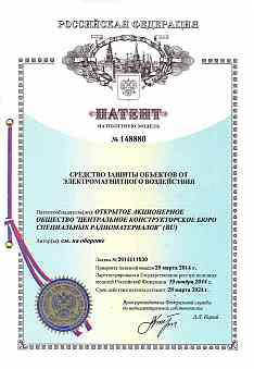 """Патент на полезную модель №148880 от 28.03.2014 """"Средство защиты объектов от электромагнитного воздействия"""""""