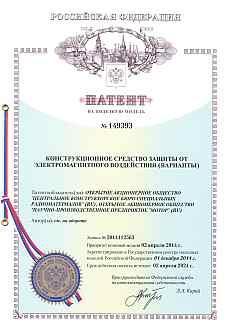 """Патент на полезную модель №149393 от 02.04.2014 """"Конструкционное средство защиты от электромагнитного воздействия (варианты)"""""""