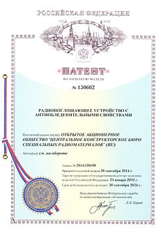 """Патент на полезную модель №150602 от 30.09.2014 """"Радиопоглощающее устройство с антиобледенительными свойствами"""""""