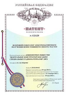 Патент на полезную модель №155429 от 19.05.2015