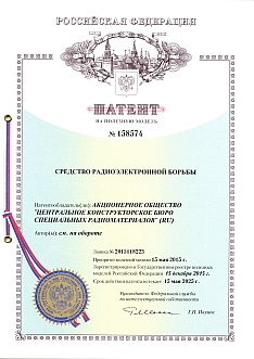 """Патент на полезную модель №158574 от 15.05.2015 """"Средство радиоэлектронной борьбы"""""""