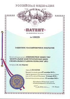 """Патент на полезную модель №159329 от 07.09.2015 """"Защитный маскировочное покрытие"""""""