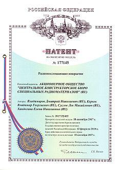"""Патент на полезную модель №177145 от 12.02.2018  """"Радиопоглощающее покрытие"""""""