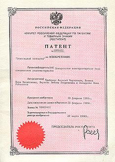 Патент на изобретение №2056452 от 18.02.1993