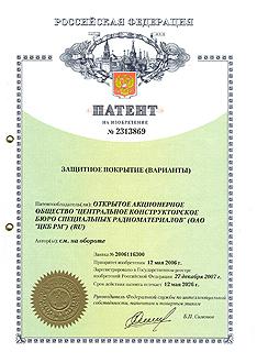 """Патент на изобретение №2313869 от 12.05.2006            """"Защитное покрытие"""""""