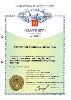"""Патент на изобретение №2322735 от 18.07.2006""""Поглотитель электромагнитных волн"""""""