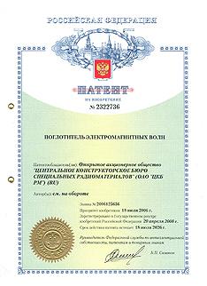 """Патент на изобретение №2322736 """"Поглотитель электромагнитных волн"""""""