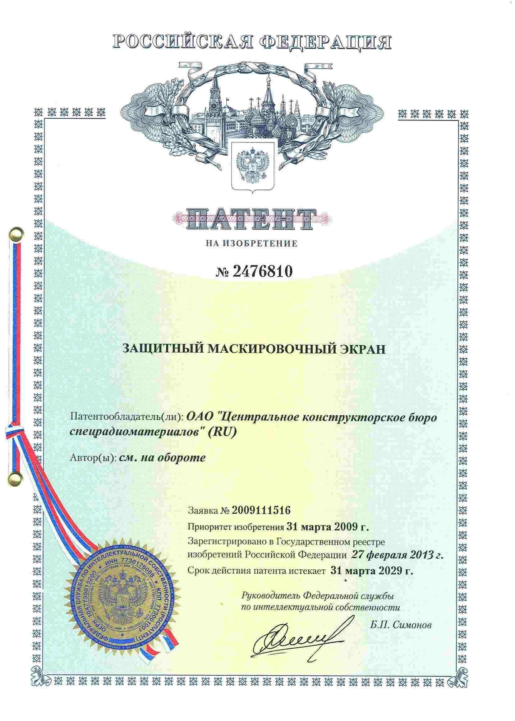 """Патент на изобретение №2476810 от 31.03.2009 """"Защитный маскировочный экран"""""""