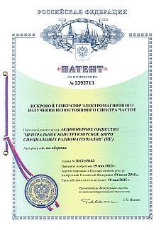 """Патент на изобретение №2592713 от 19.05.2015 """" Искровой генератор электромагнитного излучения непостоянного спектра частот"""""""
