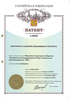 """Патент на полезную модель № 68835 от 22.08.2007 """"Объемная радиопоглощающая структура"""""""