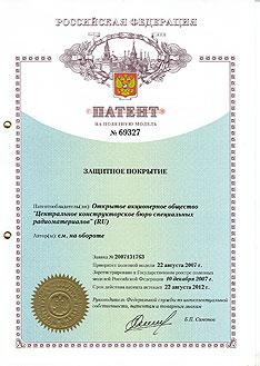 """Патент на полезную модель № 69327 от 22.08.2007""""Защитное покрытие"""""""
