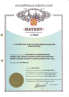 """Патент на полезную модель № 70358 от 18.10.2007 """"Устройство для маскировки объектов (варианты)"""""""