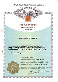 """Патент на полезную модель № 71051 от 22.08.2007 """"Защитное покрытие"""""""