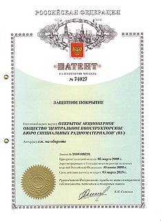 """Патент на полезную модель № 74027 от 05.03.2008 """"Защитное покрытие"""""""