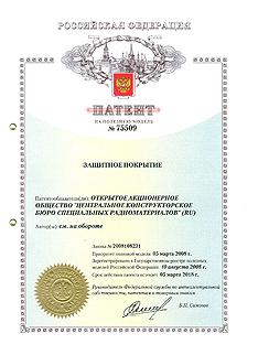 """Патент на полезную модель № 75509 от 05.03.2008 """"Защитное покрытие"""""""