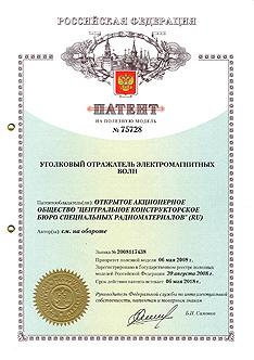 """Патент на полезную модель №75728 от 06.05.2008 """"Уголковый отражатель электромагнитных волн"""""""