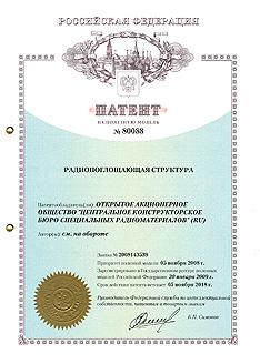 """Патент на полезную модель №80088 от 05.11.2008""""Радиопоглощающая структура"""""""