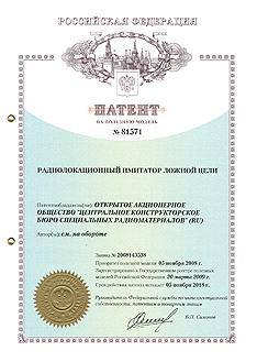 """Патент на полезную модель № 81571 от 05.11.2008 """"Радиоционный имитатор ложной цели"""""""