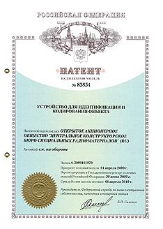 """Патент на полезную модель №83854 от 01.04.2009""""Устройство для идентификациии и кодирования объекта"""""""