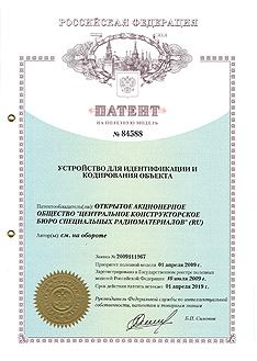 """Патент на полезную модель №84588 от 06.05.2008 """"Устройство для идентификации и кодирования объекта""""."""