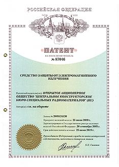 """Патент на полезную модель № 87046 от 25.06.2009 """"Средство защиты от электромагнитного излучения"""""""