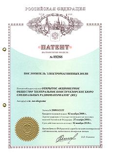 """Патент на полезную модель №89288 от 05.11.2008 """"Поглотитель электромагнитных волн"""""""