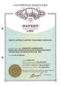 """Патент на полезную модель №90957 от 12.11.2009 """"Многослойное радиопоглощающее покрытие"""""""