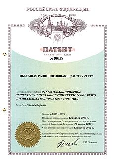 """Патент на полезную модель № 90958 от 12.11.2009 """"Объёмная радиопоглощающая структура"""""""