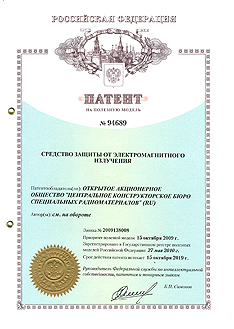 """Патент на полезную модель № №94689 от 15.10.2009 """"Средство защиты от электромагнитного излучения"""""""