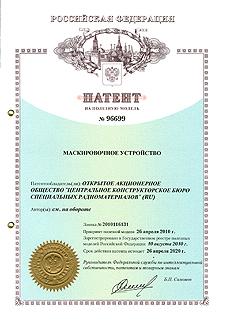 """Патент на полезную модель №96699 от 26.04.2010 """"Маскировочное устройство"""""""