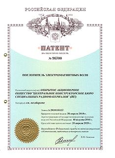 """Патент на полезную модель №96700 от 25.06.2009 """"Поглотитель электромагнитных волн"""""""