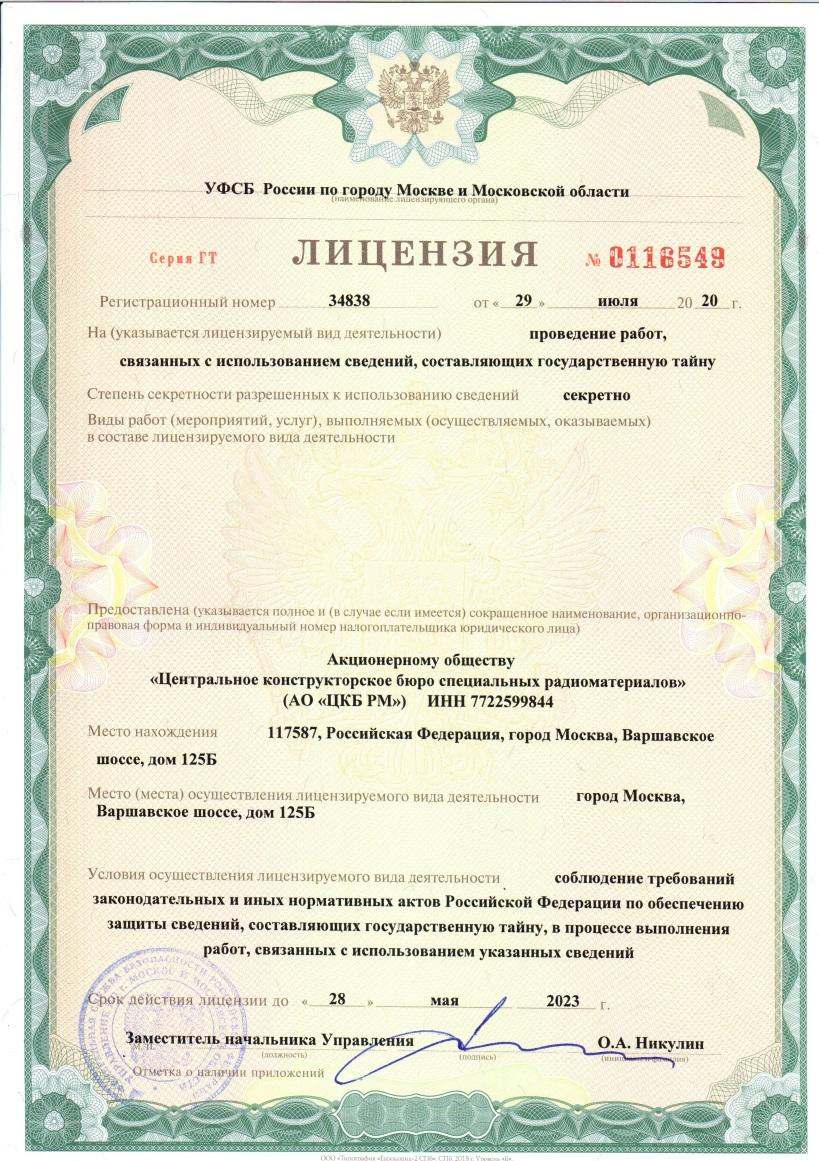 Лицензия на проведение работ, связанных с гостайной